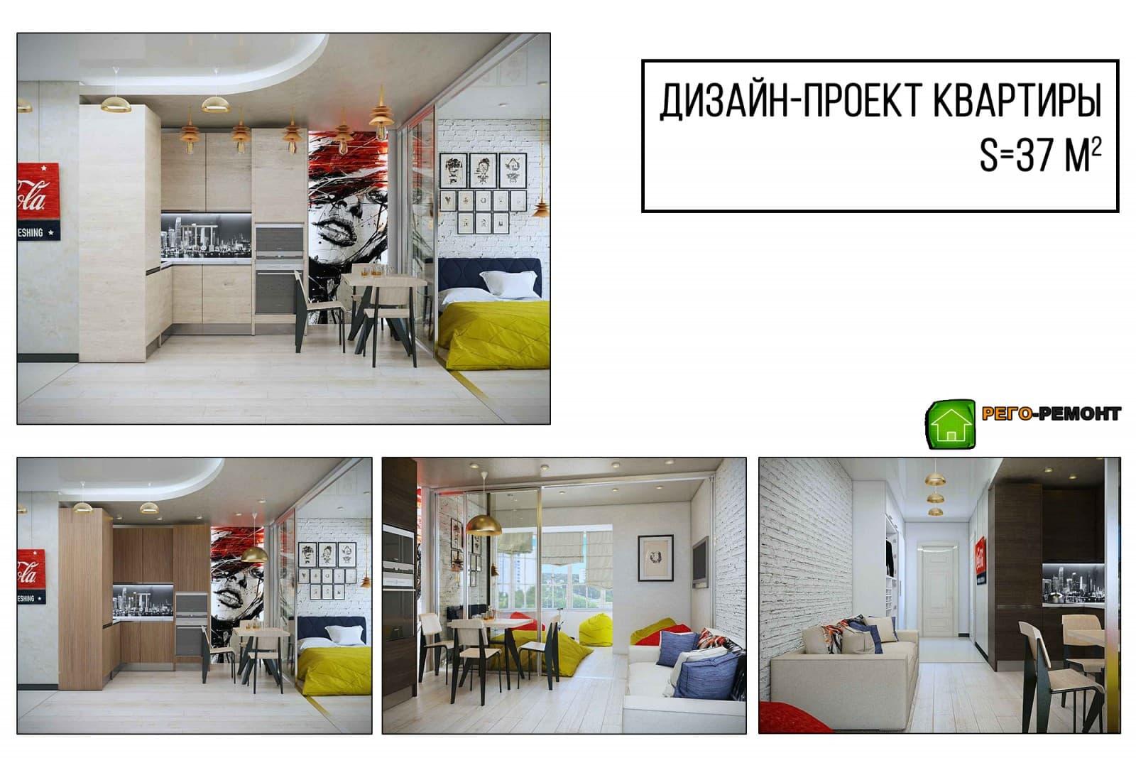 Дизайн квартиры требуется