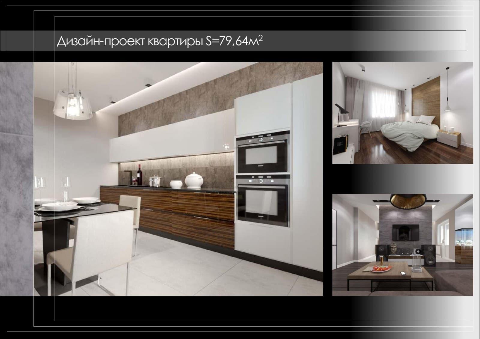Дизайн квартиры в доме корабле: Аллея Поликарпова 5 Санкт